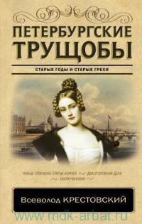 Петербургские трущобы : роман. В 2 т. Т.1