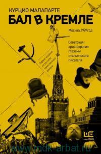 Бал в Кремле : незаконченный роман