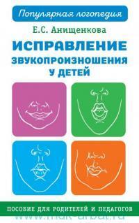 Исправление звукопроизношения у детей : пособие для родителей и педагогов