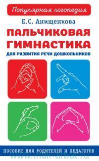 Пальчиковая гимнастика : для развития речи дошкольников : пособие для родителей и педагогов