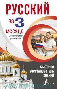 Русский язык за 3 месяца. Быстрый востановитель знаний. Основные правила русского языка