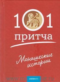 Монашеские истории : сборник христианских притч и сказаний