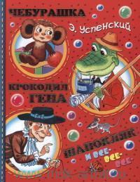 Чебурашка, крокодил Гена, Шапокляк и все-все-все : сказочная повесть, маленькие сказки, стихотворение