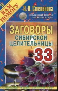 Заговоры сибирской целительницы. Вып.33