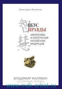 Вкус правды : афоризмы и изречения китайских мудрецов