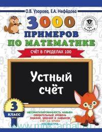 3000 примеров по математике : 3-й класс : Устный счет. Счет в пределах 100