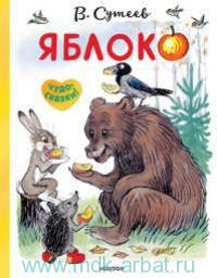 Яблоко : сказки