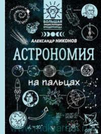 Астрономия на пальцах : в иллюстрациях