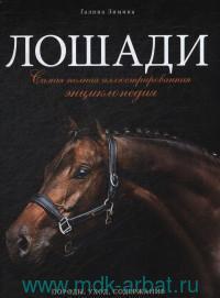 Лошади : самая полная иллюстрированная энциклопедия