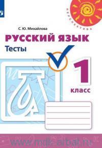 Русский язык : 1-й класс : тесты : учебное пособие для общеобразовательных организаций (ФГОС)