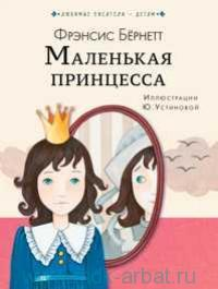 Маленькая принцесса (Приключения Сары Кру) : роман