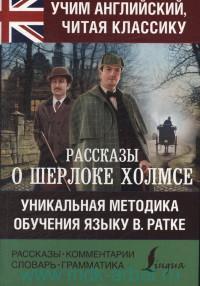 Рассказы о Шерлоке Холмсе : уникальная методика обучения В. Ратке
