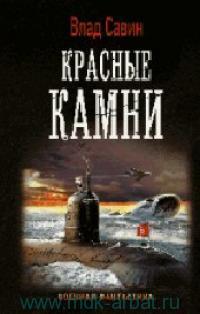 Морской волк: Красные камни : роман