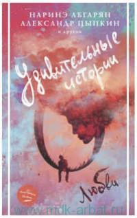 Удивительные истории о любви : сборник