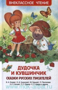 Дудочка и кувшинчик : сказки русских писателей