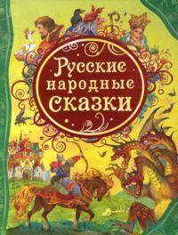 Русские народные сказки : сказки : в обработке М. Булатова, И. Карнауховой, А. Афанасьева