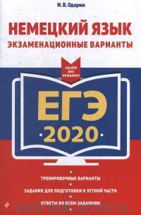 ЕГЭ 2020. Немецкий язык : экзаменационные варианты