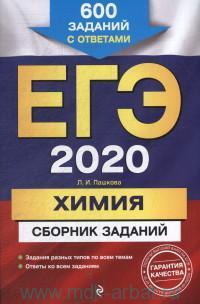 ЕГЭ 2020. Химия : сборник заданий : 600 заданий с ответами