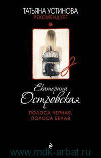 Полоса черная, полоса белая : роман