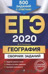 ЕГЭ 2020. География : сборник заданий : 500 заданий с ответами