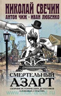 Смертельный азарт : сборник исторических детективов о роковых страстях