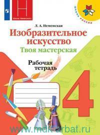 Изобразительное искусство : Твоя мастерская : 4-й класс : рабочая тетрадь : учебное пособие для учащихся общеобразовательных организаций (ФГОС)