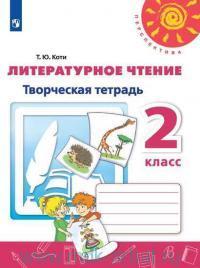 Литературное чтение : 2-й класс : творческая тетрадь : учебное пособие для учащихся общеобразовательных организаций (ФГОС)