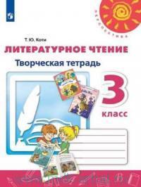 Литературное чтение : 3-й класс : творческая тетрадь : учебное пособие для учащихся общеобразовательных организаций (ФГОС)