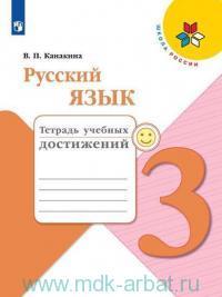 Русский язык : тетрадь учебных достижений : 3-й класс : учебное пособие для общеобразовательных организаций (ФГОС)