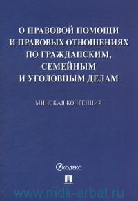 Минская конвенция о правовой помощи и правовых отношениях по гражданским, семейным и уголовным делам