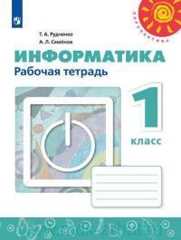Информатика : 1-й класс : рабочая тетрадь : учебное пособие для общеобразовательных организаций (ФГОС)