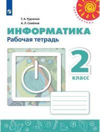 Информатика : 2-й класс : рабочая тетрадь : учебное пособие для общеобразовательных организаций (ФГОС)