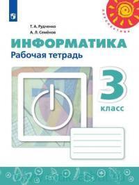 Информатика : 3-й класс : рабочая тетрадь : учебное пособие для общеобразовательных организаций (ФГОС)