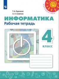 Информатика : 4-й класс : рабочая тетрадь : учебное пособие для общеобразовательных организаций (ФГОС)