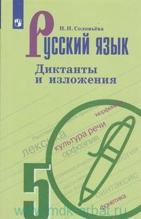 Русский язык : диктанты и изложения : 5-й класс : учебное пособие для общеобразовательных организаций