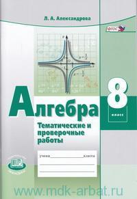 Алгебра : 8-й класс : тематические проверочные работы в новой форме для учащихся общеобразовательных учреждений (ФГОС)