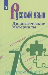 Русский язык : дидактические материалы : 7-й класс : учебное пособие для общеобразовательных организаций