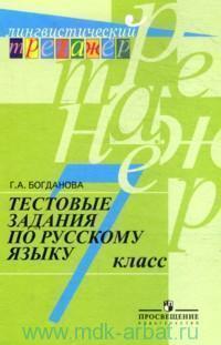 Тестовые задания по русскому языку : 7-й класс : учебное пособие для общеобразовательных организаций