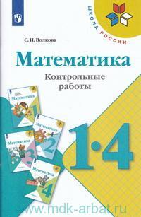 Математика : 1-4-й классы : контрольные работы : учебное пособие для общеобразовательных организаций (ФГОС)