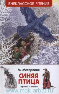 Синяя птица : сказка : пересказ Л. Яхнина