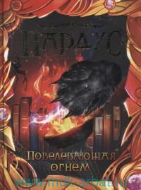 Повелевающая огнем : роман