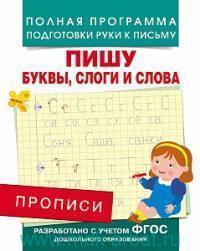 Пишу буквы, слоги и слова : прописи (разработано с учетом ФГОС дошкольного образования)