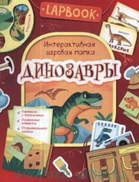Динозавры : интерактивная игровая папка