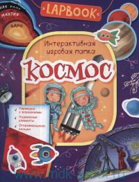 Космос : интерактивная игровая папка
