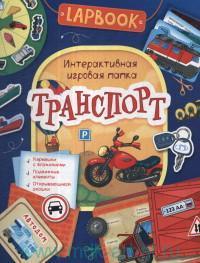 Транспорт : интерактивная игровая папка