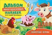 Животные фермы : альбом многоразовых наклеек для самых маленьких