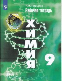 Химия : 9-й класс : рабочая тетрадь : учебное пособие для общеобразовательных организаций