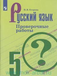 Русский язык : проверочные работы : 5-й класс : учебное пособие для общеобразовательных организаций