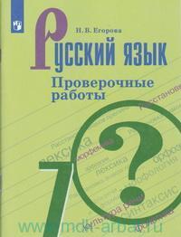 Русский язык : проверочные работы : 7-й класс : учебное пособие для общеобразовательных организаций