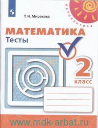 Математика : тесты : 2-й класс : учебное пособие для общеобразовательных организаций (ФГОС)